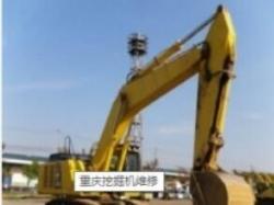 重庆挖掘机维修